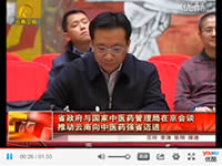 云南卫视报道:云南省政府与国家中医药管理局在京会谈――推动云南向中医药强省迈进