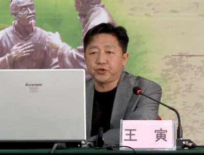 王寅教授:《地域文化孕育一方名医 一方名医引领地域文化》学术交流