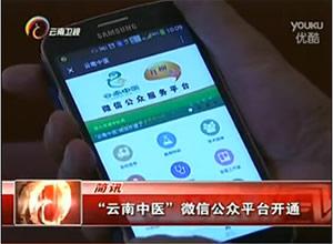 """""""云南中医""""微信公众平台开通"""