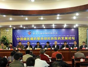 中国藏医藏药暨西部民族医药发展论坛