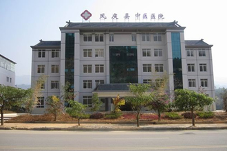 凤庆县中医医院