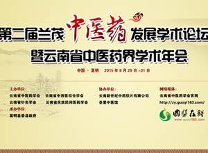 专题:第二届兰茂中医药发展学术论坛