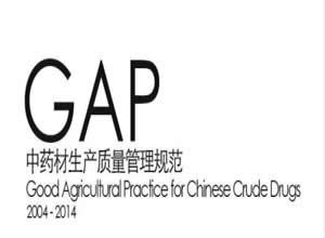 中药材GAP将实施备案管理