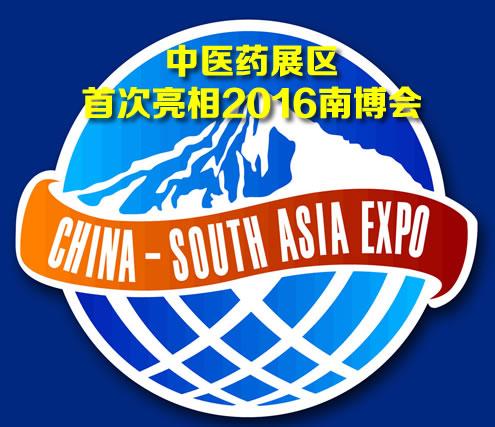 专题直播:中医药展区首亮2016南博会