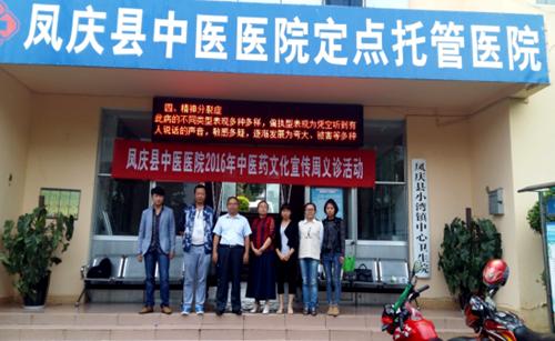 凤庆县中医医院在小湾卫生院开展中医药文化宣传周活动