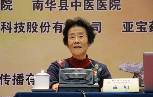 孟如:中医药事业发展,人才至关重要
