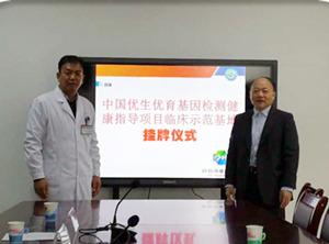 弥勒市中医医院成为中国优生优育基因检测健康指导项目临床示范基地