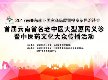 首届云南省名老中医大型惠民义暨中医药文化大众传播活动