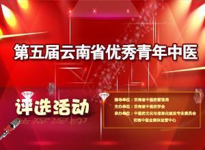 云南省第四届优秀青年中医评选