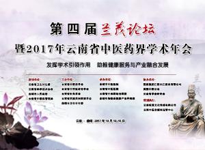专题:第四届兰茂中医药发展学术论坛