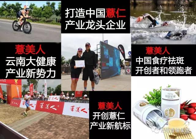 薏美人助力2017中国曲靖世界铁人三项赛