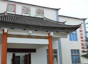 剑川县中医医院