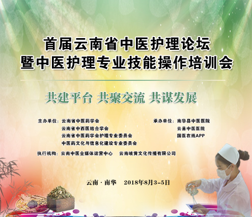 中医护理论坛