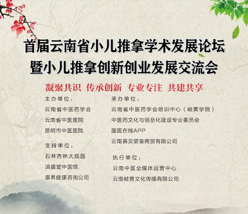 首届云南省小儿推拿学术发展论坛暨小儿推拿创新创业发展交流会
