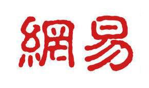 首届云南省小儿推拿学术发展论坛在昆明隆重举行