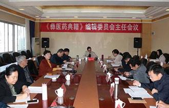 《彝医药典籍》编辑委员会主任会议召开