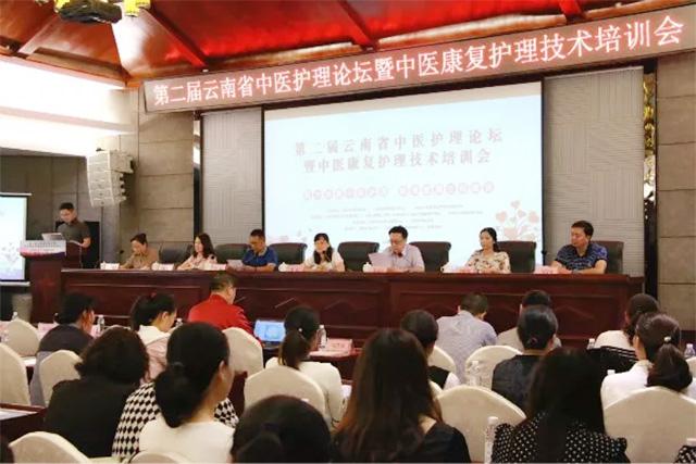 第二届云南省中医护理论坛开幕,南丁格尔再注中医血液