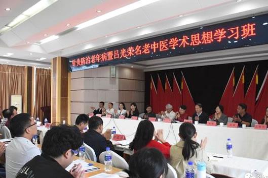 针灸防治老年病暨吕光荣名老中医学术思想学习班在南涧县举行