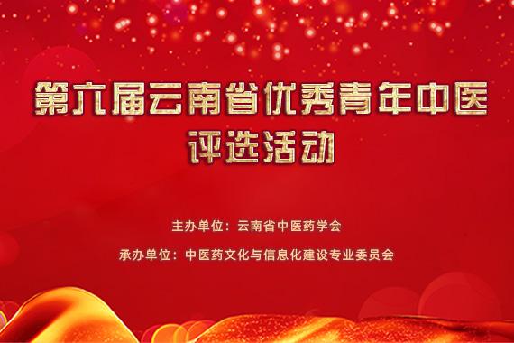 云南省优秀青年中医评选延期,等着抗击疫情的你!
