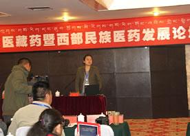 """甄艳作《对建立""""香格里拉藏医药传承数据库""""的探讨》专题报告"""
