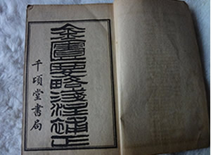 仲景著作受日本学者重视――《善本翻刻伤寒论・金匮要略》丛书在日本影印出版