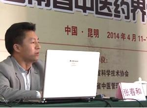张春和教授做《二仙男更颗粒治疗男性更年期综合症的临床研究》学术报告
