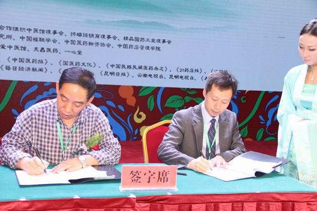《中国民族民间医药》杂志社与中华国医药文化合作组织中医馆理事会签署了战略合作协议