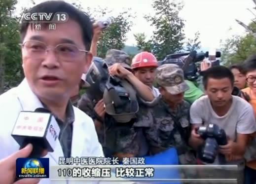 云南中医医疗队紧急救治被埋压50小时88岁老人