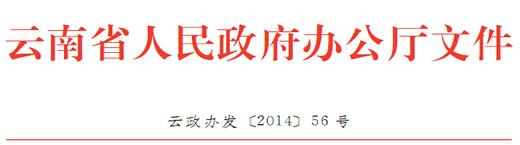 云南省人民政府办公厅关于印发云南省加快中医药发展行动计划(2014-2020年)的通知