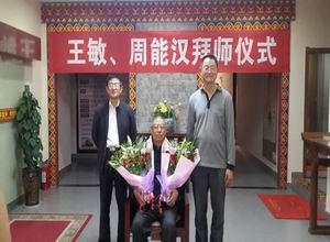 资深彝医专家王正坤收徒仪式在楚雄举行