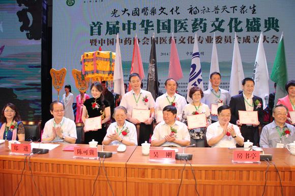首届中华国医药文化盛典在昆明举行