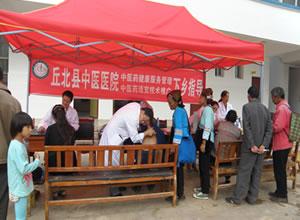 丘北县中医医院开展义诊活动