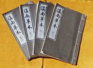 《滇南本草》与云南药酒文化