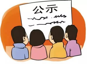 第四届优秀青年中医评选结果公示
