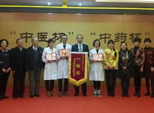 """大理市中医医院荣获云南省第二届""""中药杯""""知识竞赛冠军"""