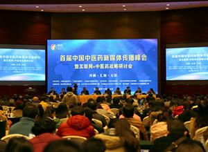 中新网:全国首届中医药新媒体峰会召开 研讨互联网+中医药发展