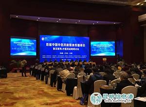 昆明信息港:首届中国中医药新媒体传播峰会在昆召开