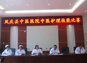 凤庆县中医医院举行中医护理技能比赛