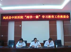 """凤庆县中医医院召开""""两学一做""""学习教育工作座谈会"""