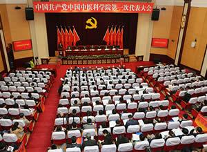 """王国强勉励""""国家队""""中国中医科学院迈出新步伐"""