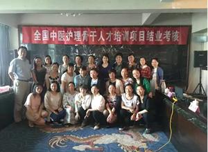 云南省20名中医护理骨干首获国家证书