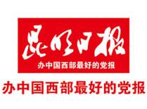 """昆明日报:医药界刮起""""最炫民族风"""""""