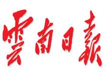 云南日报:健康休闲馆――别样的中医药体验