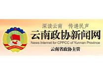 云南政协新闻网:我省中医药南博会上受青睐