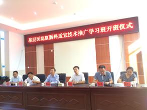 基层医院肛肠科适宜技术推广学习班在凤庆成功举办