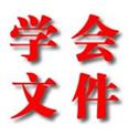 关于国家级名中医姚克敏先生行医济世68周年学术经验传承班、全国中医妇科流派传承经验交流会的通知