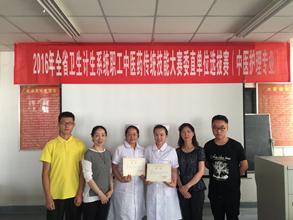 云南省中医医院成功晋级2016年省卫生计生系统职工中医药传统技能大赛总决赛