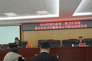 剑川县开展基本公共卫生中医药健康管理服务培训