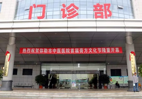 弥勒市中医医院举办首届膏方节