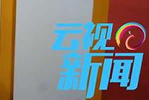 云视新闻:第三届兰茂论坛开幕 中医聚集昆明 他们都在谈什么?